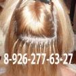 Центр наращивания волос в Москве