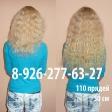 Наращивание 110 прядей волос, длина 50 см