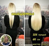 Фото до и после работы мастера Алисы по капсульному наращиванию волос