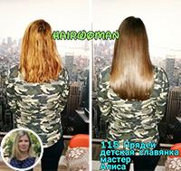 Фото до и после наращивания волос капсулами у мастера Алисы