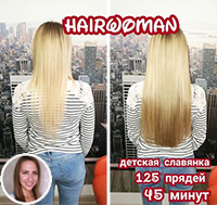 Фото до и после наращивания волос капсулами у мастера Евгении